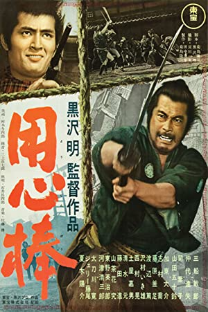 Yojimbo poster